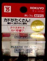 kadokeshi.jpg