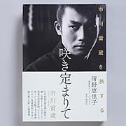 Sakisadamarite_01_web